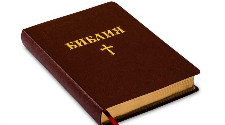 Библията и децата